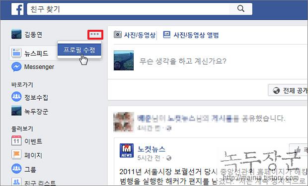페이스북 프로필 사진 변경하는 방법