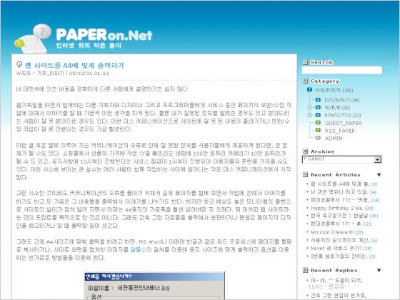 10년 전 '태터툴즈'로 운영되었던 페이퍼온넷