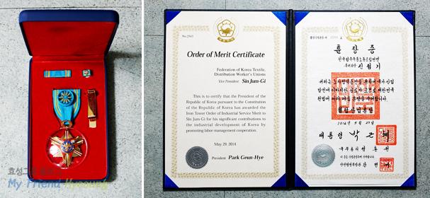 6년 연속 무교섭 위임으로 상생의 노사관계를 구축하고 대화로 갈등을 해결한 덕분에 철탑산업훈장을 수상했습니다.