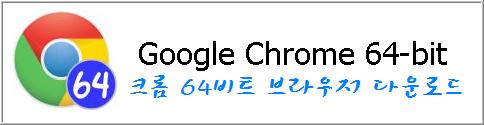 최신 64비트 크롬 브러우저 다운로드  Google Chrome 64-bit for Windows Download