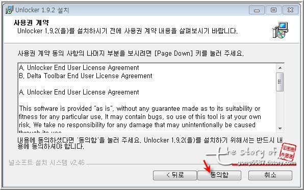 unlocker로 지워지지 않는 파일,폴더 삭제하기4
