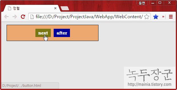 스타일 시트 CSS 모서리 기능 이용해서 버튼 만들기