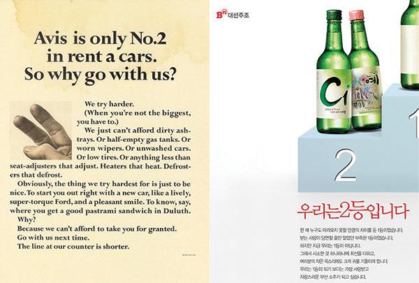 에이비스AVIS와 대선주조가 선택한 역발상마케팅 - 2등전략