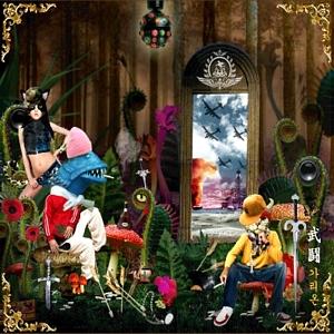 [2005-10-25] 무투(武鬪) (Single)