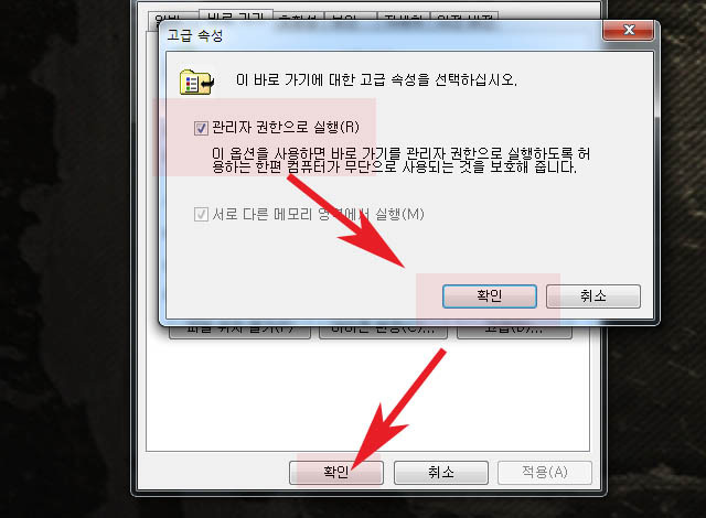 인터넷 익스플로러 관리자권한 실행 및 부여방법