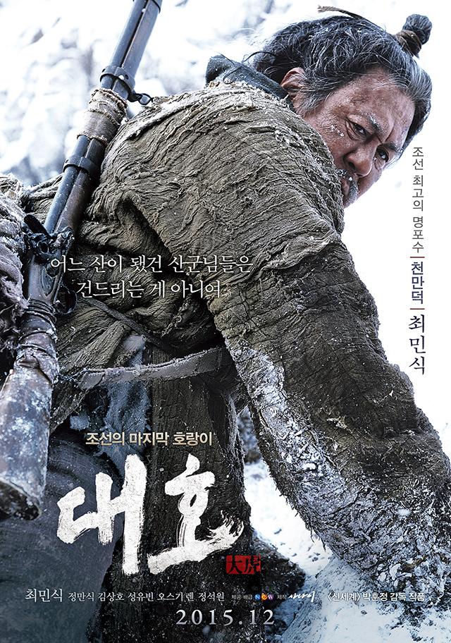 대호(The Tiger, 2015)