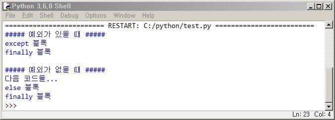 파이썬 예외처리 코드 기본구조
