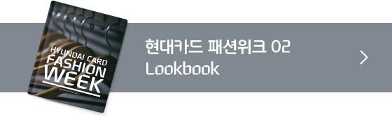 현대카드 패션위크 02 Lookbook