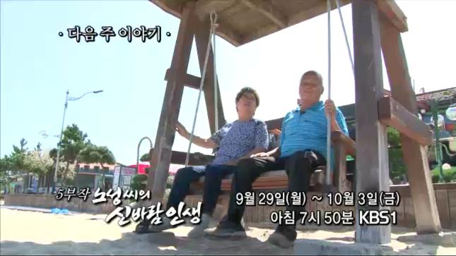 KBS 인간극장 노성씨의 신바람 인생