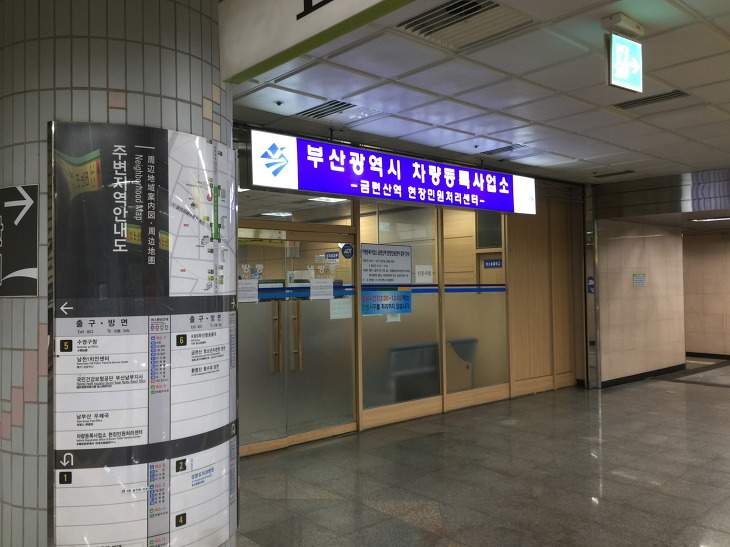 금련산역 부산광역시 차량등록사업소