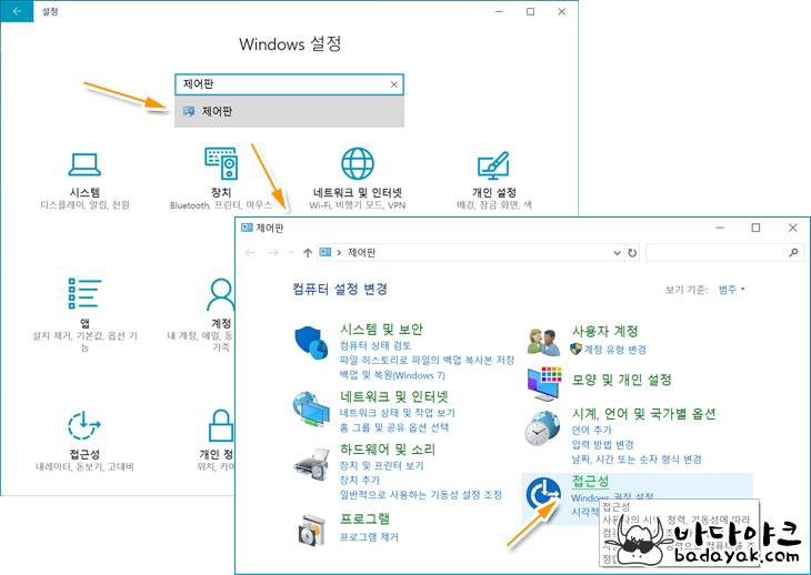 윈도우10 키보드 반복 입력 속도 조절하는 방법
