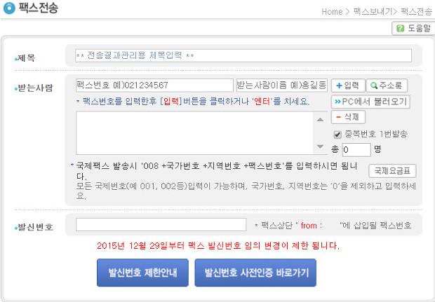 엔팩스 - 인터넷 팩스