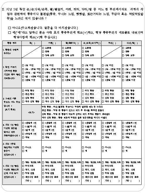 근골격계 증상조사표