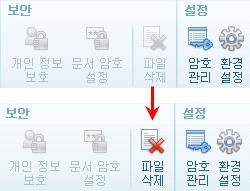 한컴 개인정보탐색기 - 파일 삭제