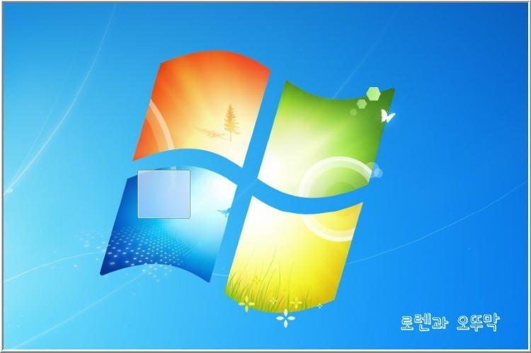 투명폴더를 윈도우 바탕화면에 만들기6