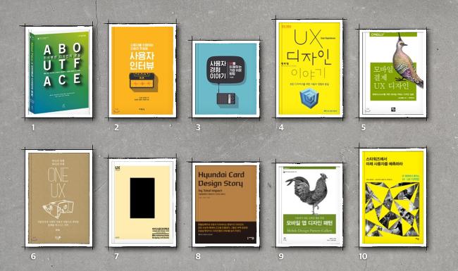 [도서] UX / UI 신간소식 (2015~)