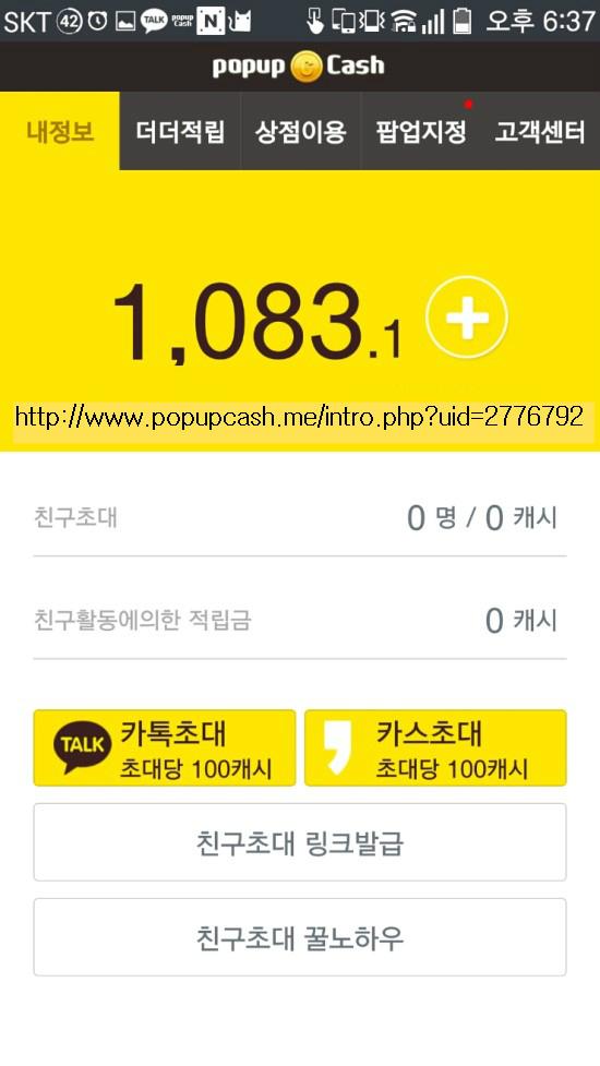 돈버는 앱 - 팝업캐쉬 ( 카톡으로 돈버는 앱) popup cash 카톡으로 돈벌기[팝업캐쉬]