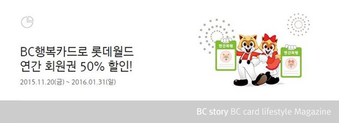 BC card 롯데월드 할인혜택