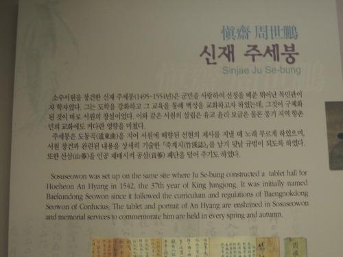 영주 여행코스 관광지 소수서원