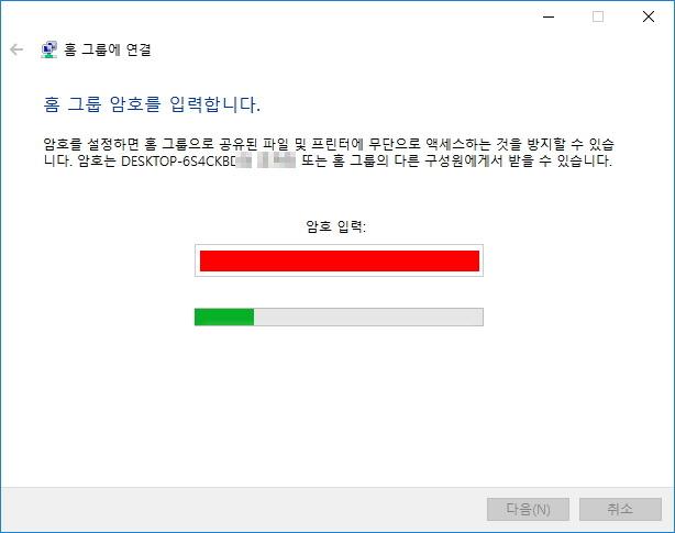 윈도우10 네트워크 공유폴더 만들기
