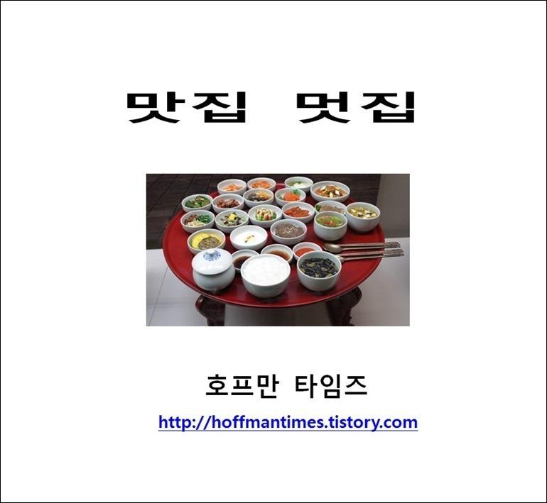 싸리골-망월사역 신흥대학 인근 자연산버섯 두부요리전문점