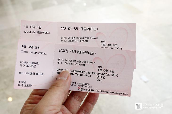 뮤지컬 보니앤클라이드 입장권