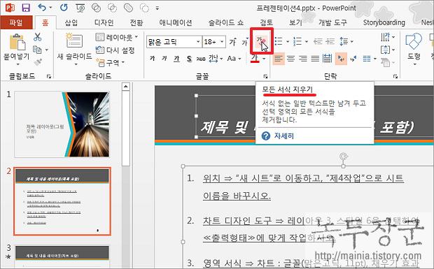 파워포인트 Powerpoint 모든 글꼴 서식 한번에 지우는 방법