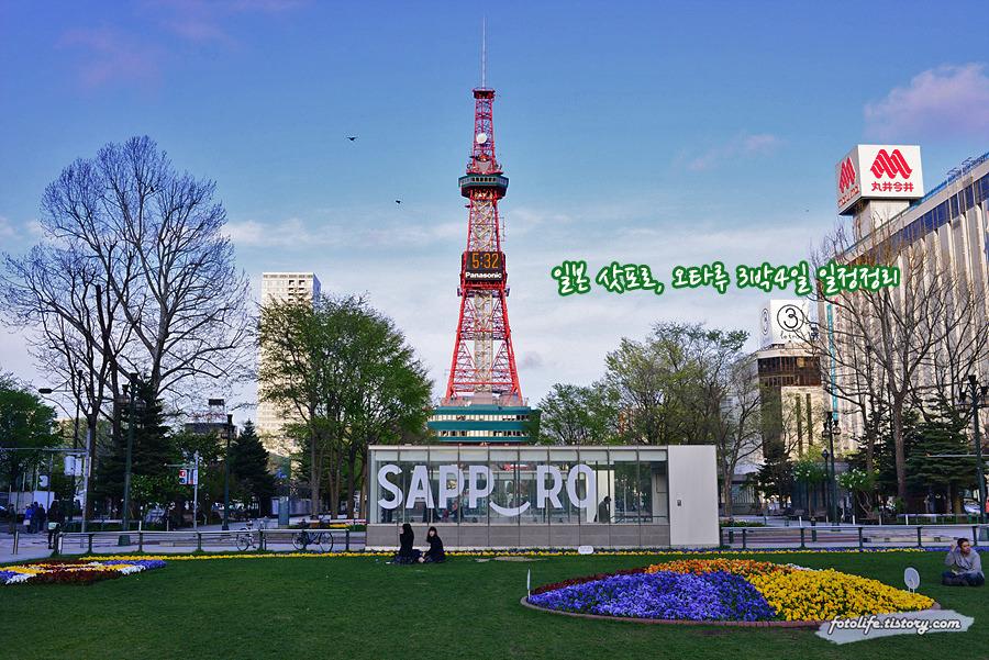 일본 북해도 여행(삿포로, 오타루 위주) 3박4일 일정 정리