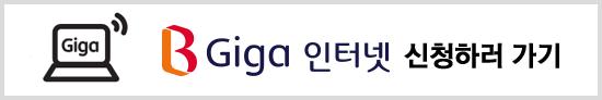 B Giga 인터넷 신청하러 가기