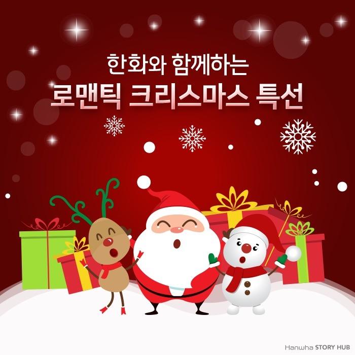 로맨틱 크리스마스 특선