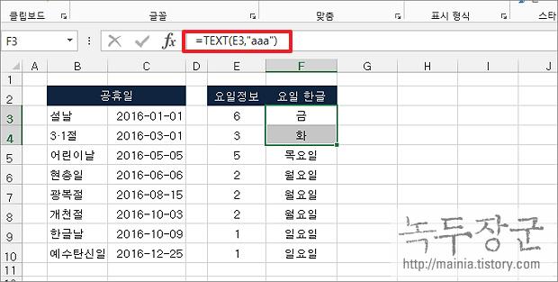 엑셀 Excel 요일 정보와 일년 중 몇째 주인지 알아 보는 WEEKDAY, WEEKNUM 함수