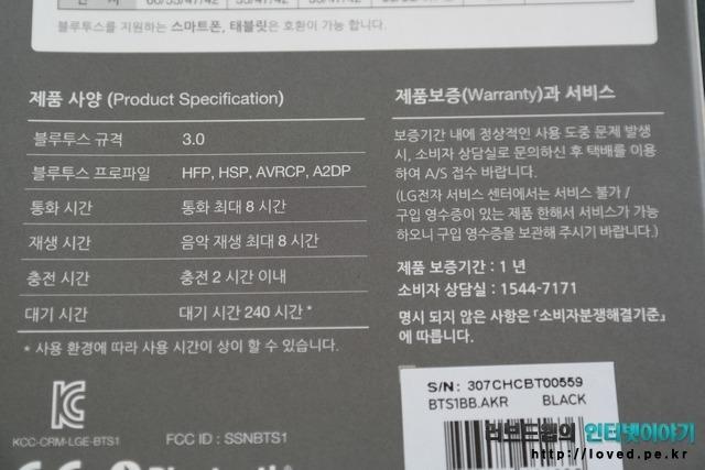 LG 블루투스 헤드셋 BTS1