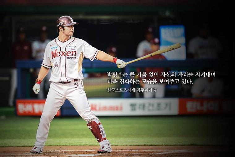 박병호 메이저리그