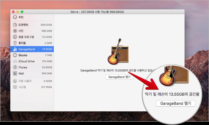 맥에서 'GarageBand'를 삭제해 수GB의 저장 공간 확보하기