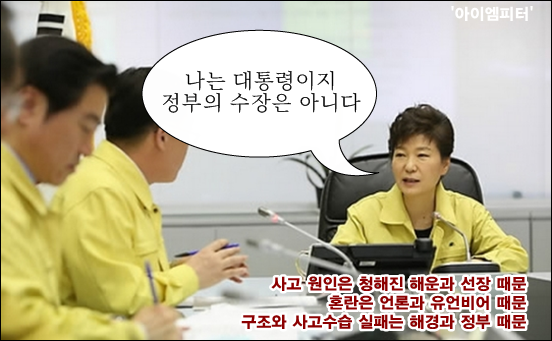 박근혜 세월호에 대한 이미지 검색결과