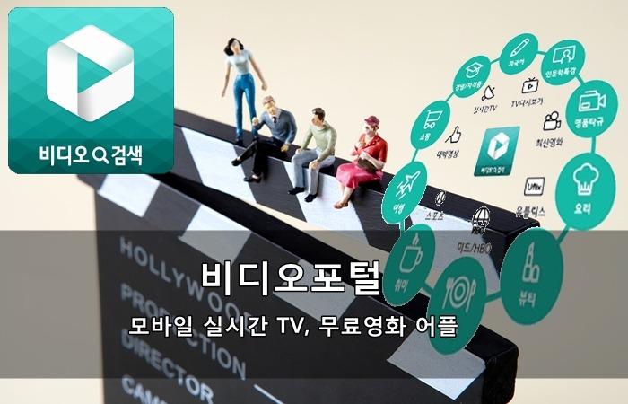 모바일 실시간 TV, 무료영화 어플 - 비디오포털