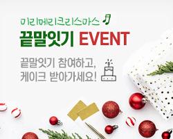 이벤트| 미리메리크리스마스~♬ 끝말잇기 이벤트!