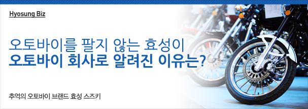 오토바이를 팔지 않는 효성 오토바이 회사로 알려진 이유는?