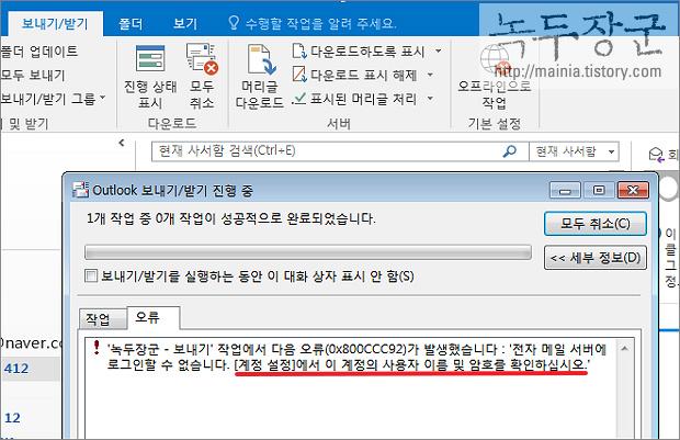 아웃룩 Outlook 보내기 오류가 발생하는 경우 점검해야 될 설정