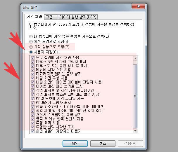윈도우7 속도 빠르게 시각효과 설정하는 방법