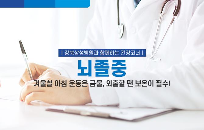 [머니in라이프] 강북삼성병원과 함께하는 건강코너 '뇌졸중'
