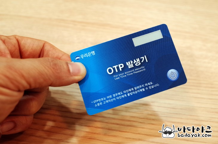 카드형 OTP 발생기 OTP 보안 카드 일회용 비밀번호