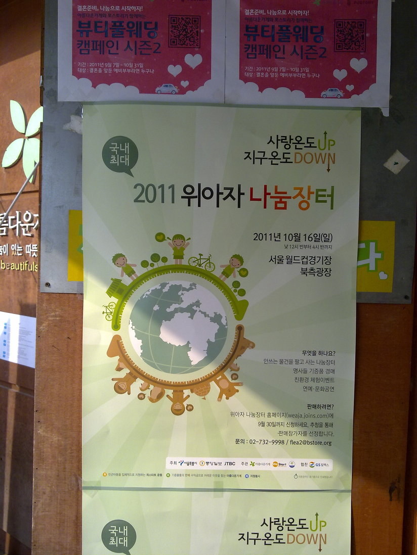 Weaja Nanumjangtu(means flea market) 2011 위아자 나눔장터