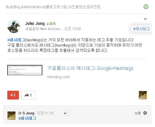 구플 해시태그 - Google+의 해시태그(hashtags)