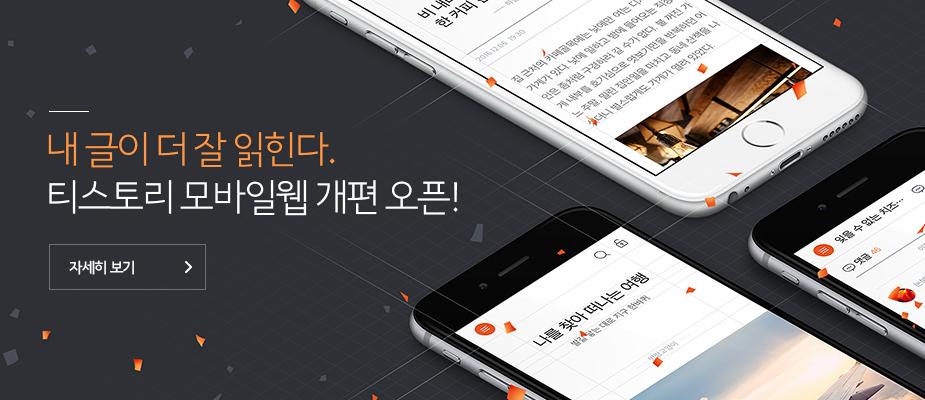 [안내] 티스토리 모바일 웹 개편