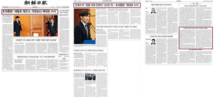 조선·동아가 언레기인 이유-세월호 재수사와 검찰개혁에 도 넘는 어깃장만