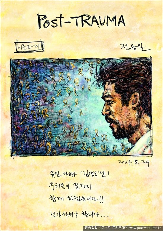 [세월호만화] 유민아빠 '김영오'님