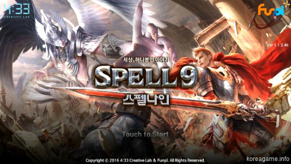 모바일RPG 스펠나인 SPELL9