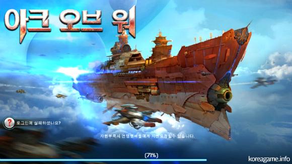 모바일 전략게임 아크오브워 Ark of War