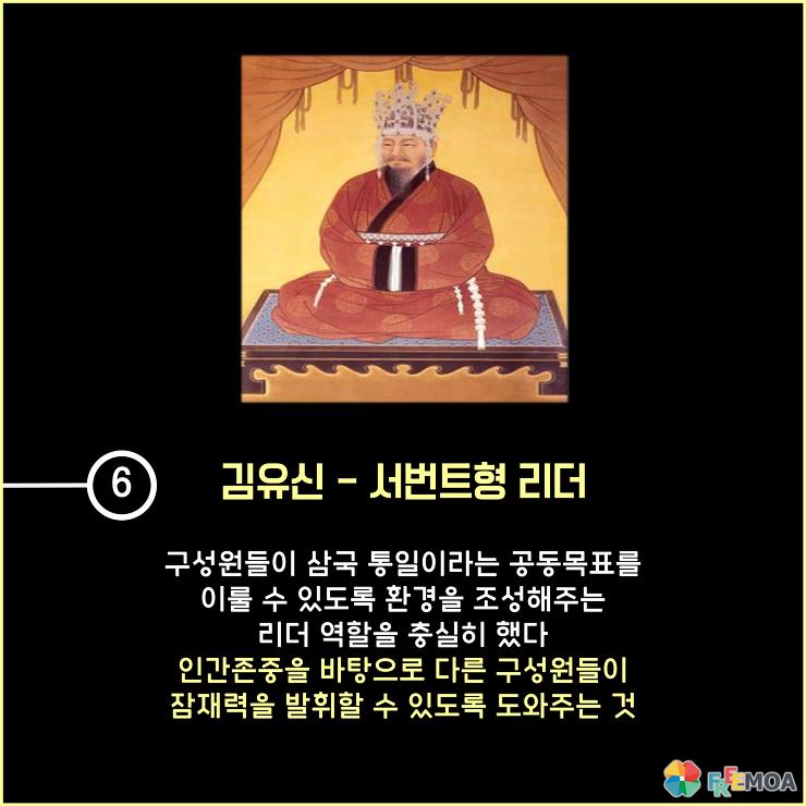 김유신 서번트형